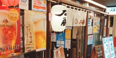 石蔵の福岡朝日ビル店