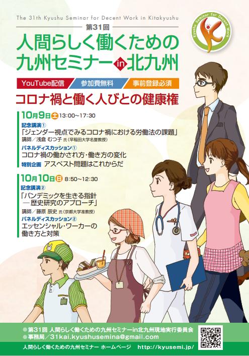 人間らしく働くための九州セミナー